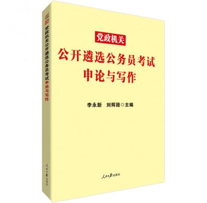 2019党政机关公开遴选公务员考试:申论与写作