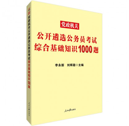 2019党政机关公开遴选公务员考试:综合基础知识1000题