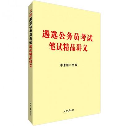 2019遴选公务员考试:笔试精品讲义