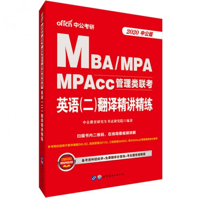2020MBA、MPA、MPAcc管理类联考:英语(二)翻译精讲精练