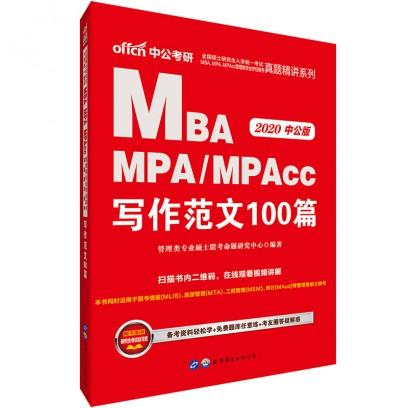 2020全国硕士研究生入学统一考试MBA、MPA、MPAcc管理类专业学位联考真题精讲系列:写作范文100篇