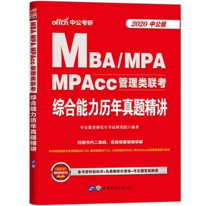 2020MBA、MPA、MPAcc管理类联考:综合能力 · 历年真题精讲
