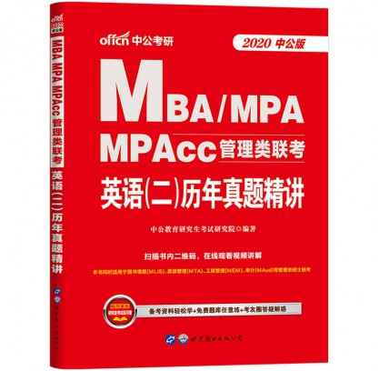 2020MBA、MPA、MPAcc管理类联考:英语(二)历年真题精讲