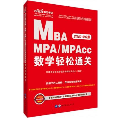 2020全国硕士研究生入学统一考试MBA、MPA、MPAcc管理类专业学位联考综合能力专项突破教材:(数学)轻松通关