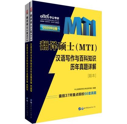 2020翻译硕士(MTI):汉语写作与百科知识·历年真题详解
