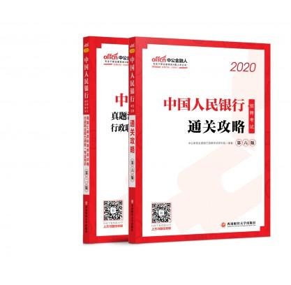 【预订 】2020中国人民银行招聘考试:通关攻略+试卷(行测和经济金融)
