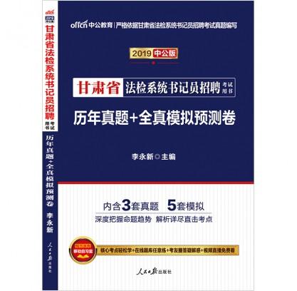 2019甘肃省法检系统书记员招聘考试用书:历年真题+全真模拟预测卷