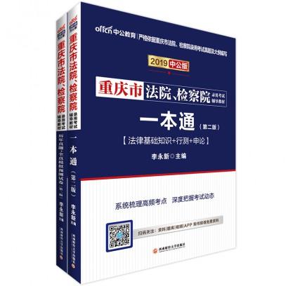 2019重庆市法院、检察院录用ope体育appope体育足彩:一本通+试卷(2本套)
