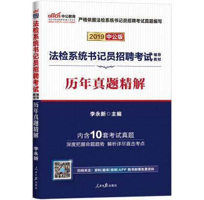 2019法检系统书记员招聘考试辅导教材:历年真题精解