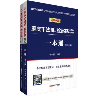 2020重庆市法院、检察院录用考试辅导教材:一本通+试卷(2本套)