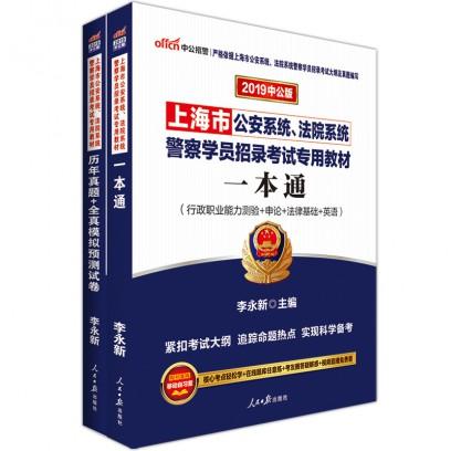 2019上海市公安系统、法院系统警察学员招录考试套装(2本套)