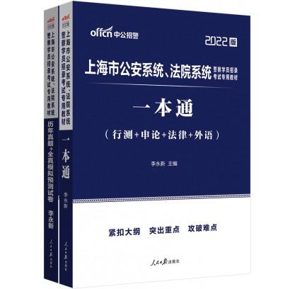 2022上海市公安系统、法院系统警察学员招录考试专用套装:一本通(行测+申论+法律+外语)+历年真题+全真模拟预测试卷(共2册)