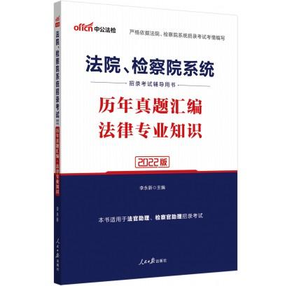 2022法院、检察院系统招录考试辅导用书:历年真题汇编·法律专业知识
