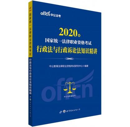 2020国家统一法律职业资格考试:行政法与行政诉讼法·知识精讲