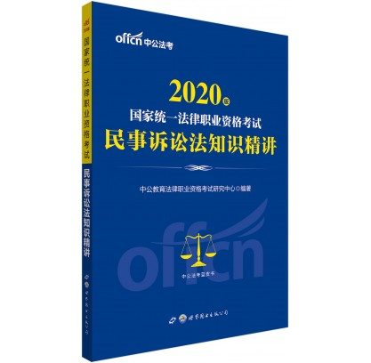 2020国家统一法律职业资格考试:民事诉讼法·知识精讲