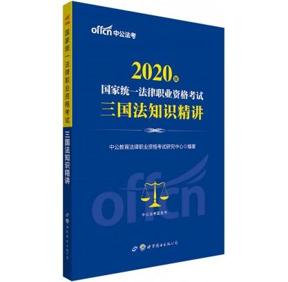 2020国家统一法律职业资格考试:三国法·知识精讲