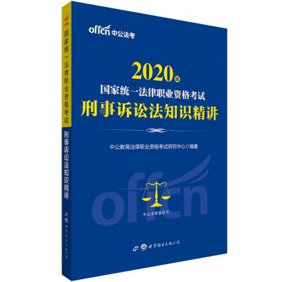 2020国家统一法律职业资格考试:刑事诉讼法·知识精讲