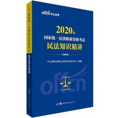 2020国家统一法律职业资格考试:民法知识精讲
