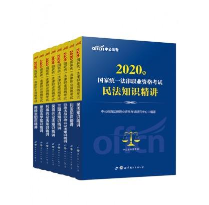 2020国家统一法律职业资格考试:民法+理论法学+刑事诉讼法+商经法+行政法与行政诉讼法+三国法+刑法+民事诉讼法(8本套)