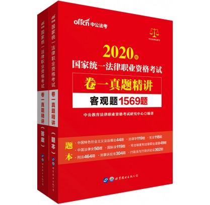 2020国家统一法律职业资格考试:(卷一)真题精讲