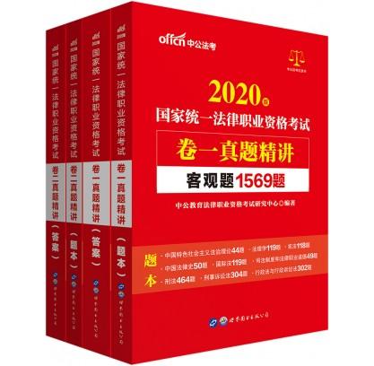 2020国家统一法律职业资格考试:真题精讲:(卷一)+(卷二)2本套
