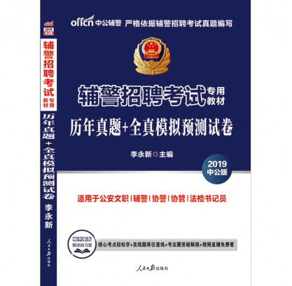2019辅警opebet网站ope体育app专用教材:历年真题+全真模拟预测试卷