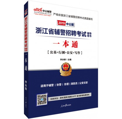 2019浙江省辅警招聘考试辅导用书:一本通