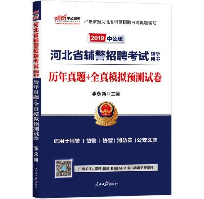 2019河北省辅警招聘考试辅导用书:历年真题+全真模拟预测试卷