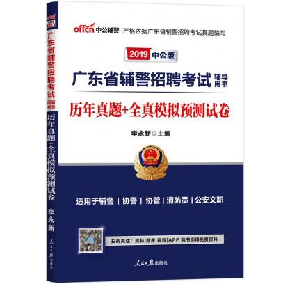 2019广东省辅警opebet网站ope体育app辅导用书:历年真题+全真模拟预测试卷