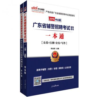 2019广东省辅警招聘考试辅导用书:一本通+历年真题+全真模拟试卷(2本套)