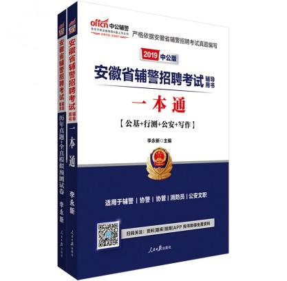 2019安徽省辅警招聘考试辅导用书:一本通+历年真题+全真模拟试卷(2本套)