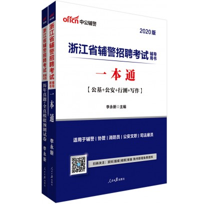 2020浙江省辅警招聘考试辅导用书:一本通+历年真题+全真模拟试卷(2本套)