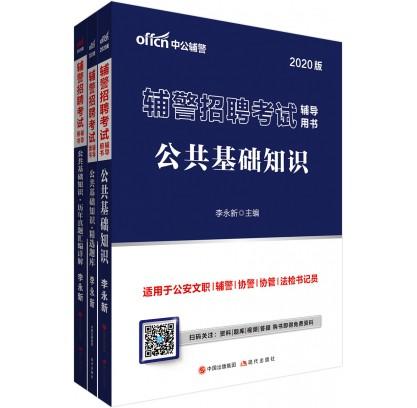 2020辅警招聘考试辅导用书:公共基础知识+历年+精选题库(3本套)