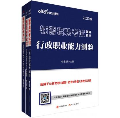 2020辅警招聘考试辅导用书:行政职业能力测验+历年+精选题库(3本套)