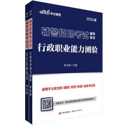 2020辅警招聘考试辅导用书:行政职业能力测验+公共基础知识(2本套)