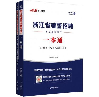 2021浙江省辅警招聘考试辅导用书:一本通+历年真题+全真模拟试卷(2本套)