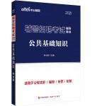 2021辅警招聘考试辅导用书:公共基础知识