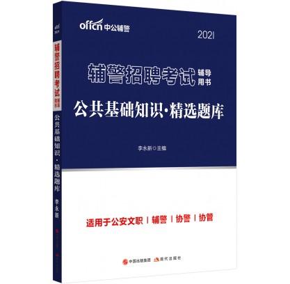 2021辅警招聘考试辅导用书:公共基础知识·精选题库