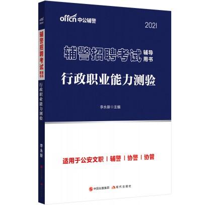2021辅警招聘考试辅导用书:行政职业能力测验