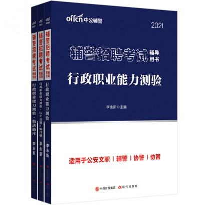2021辅警招聘考试辅导用书:行测+行测·历年真题汇编详解+行测·精选题库(套装3册)
