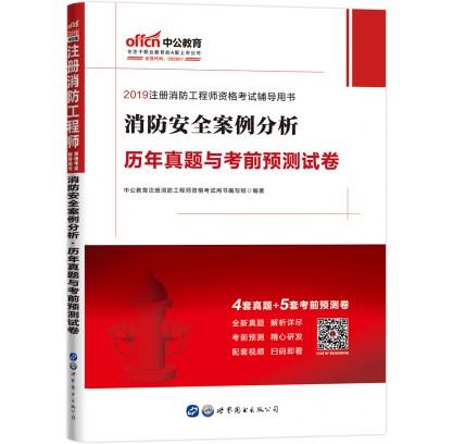 2019注册消防工程师资格考试辅导用书:消防安全案例分析·历年真题与考前试卷