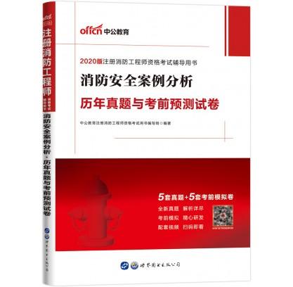 2020注册消防工程师资格考试辅导用书:消防安全案例分析·历年真题与考前预测试卷