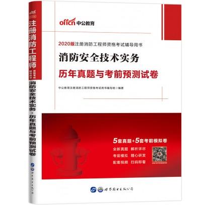 2020注册消防工程师资格考试辅导用书:消防安全技术实务·历年真题与考前预测试卷