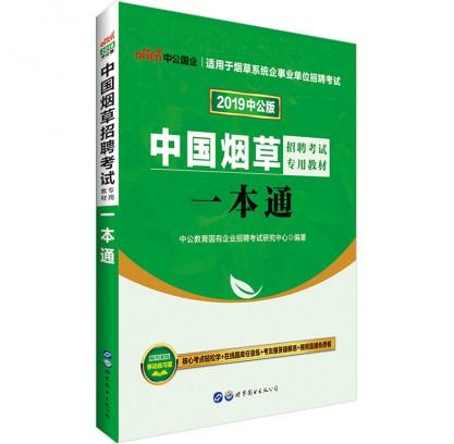 2019中国烟草招聘考试专用教材:一本通