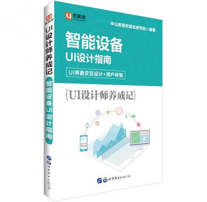 UI设计师养成记智能设备UI设计指南