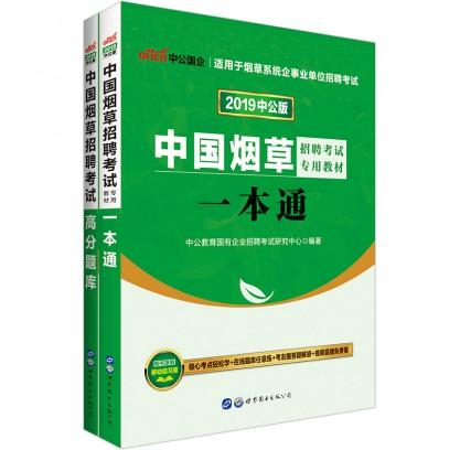 2019中国烟草招聘考试套装(2本套)
