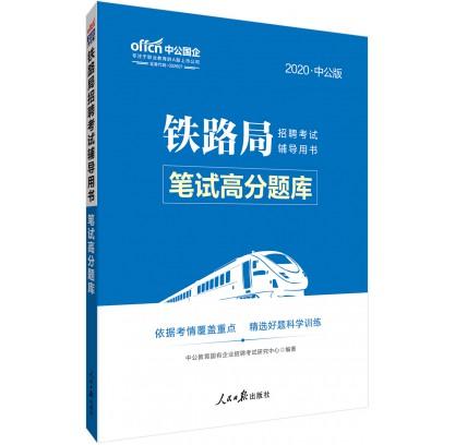2020铁路局招聘考试辅导用书:笔试·高分题库