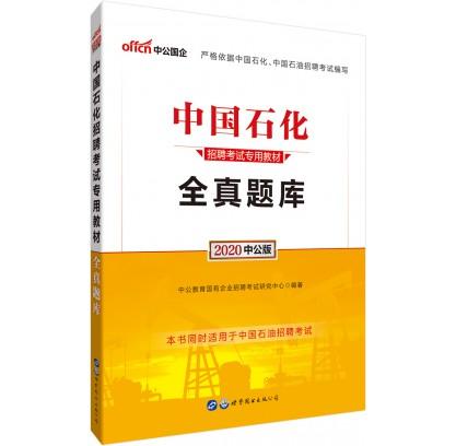 2020中国石化招聘考试专用教材:全真题库
