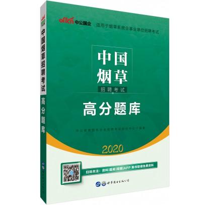 2020中国烟草招聘考试高分题库