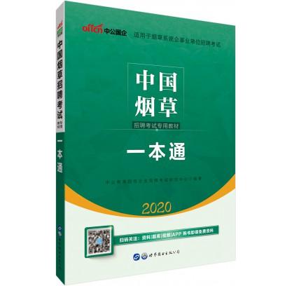 2020中国烟草招聘考试专用教材:一本通